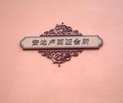 惠州半岛1号会所名称标示牌