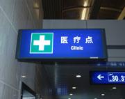 重庆江北国际机场标识灯箱