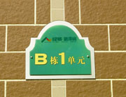 �G景新洋房�卧�牌