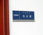 深圳��安�^行政中心科室牌