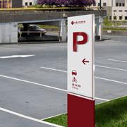 樂亭縣醫院停車場導示牌