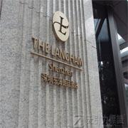 深圳朗庭酒店立�w字