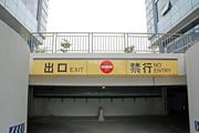 深圳威新停車場指示牌