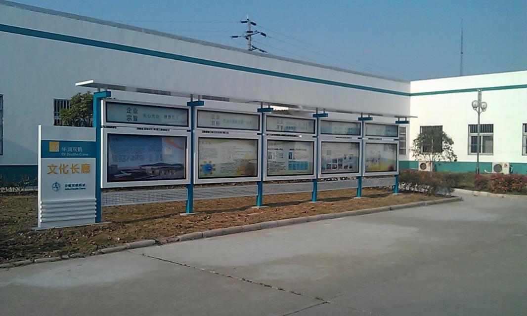 芜湖双鹤药业宣传栏