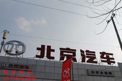 北京汽�4S店�l光字