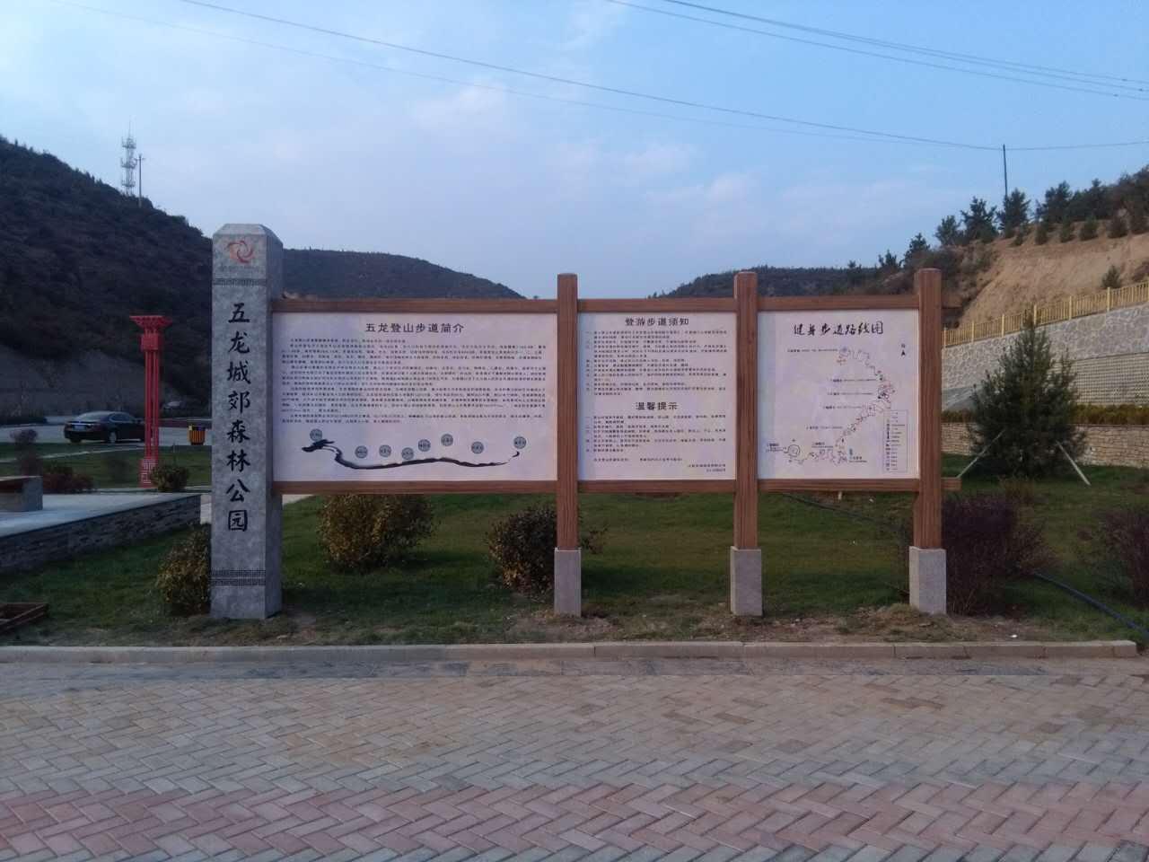 太原城郊森林公园宣传栏