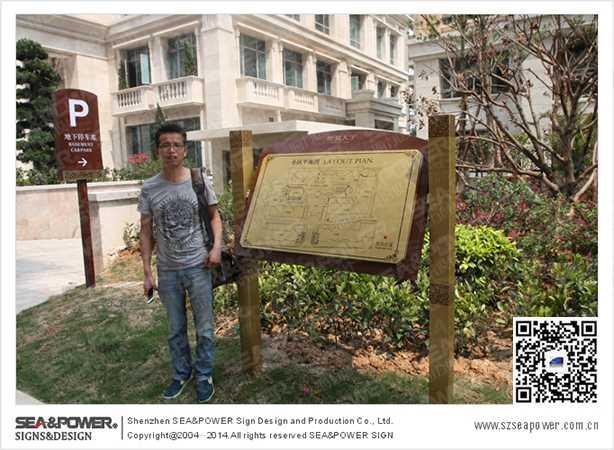 香港信和地产御龙天下小区平面指示牌