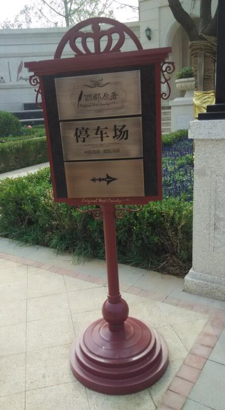 滎陽房地產停車指示牌