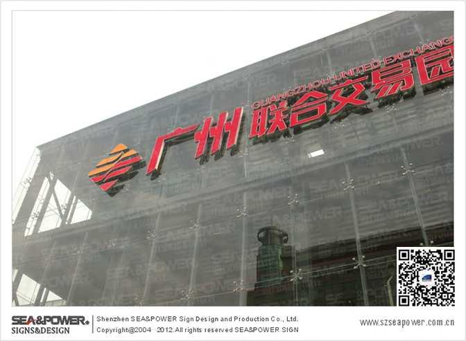 广州轻纺交易园标示牌