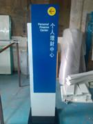 中��建�O�y行��人理�中心指示牌