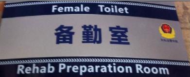 南京武警支队科室牌