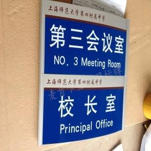 上海��范大�W第四附�僦�W科室牌