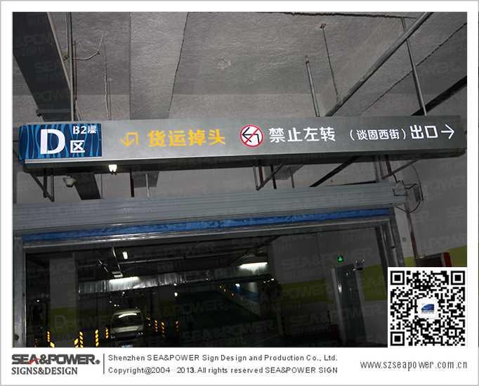 河北·石家莊東勝廣場停車場指示牌