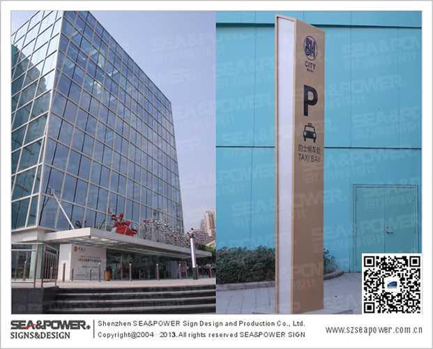 重慶SM城市廣場停車場牌