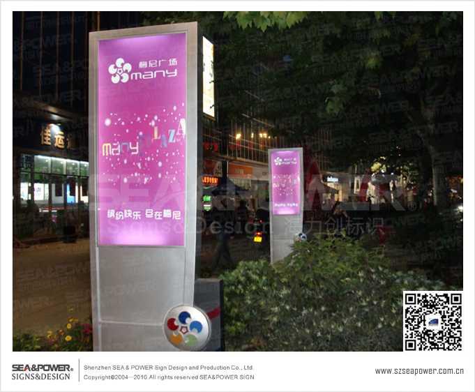 湖南・常德梅尼广场形象牌