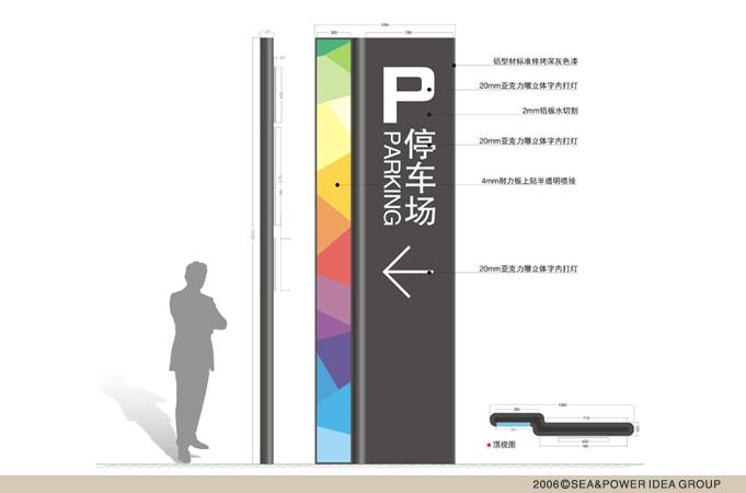 北京富力广场标识系统规划设计