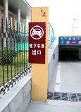 河南天下城地下停車場出入口標牌