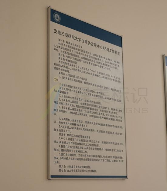 安徽三��W院制度牌