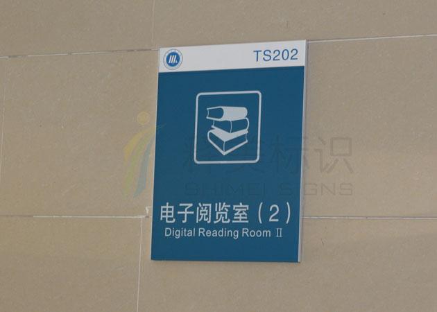 安徽三联学院名称牌