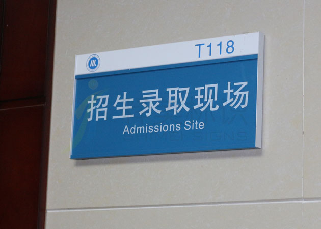 安徽三��W院科室�T牌