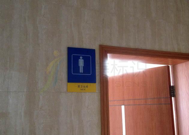 安徽省标准化研究院洗手间