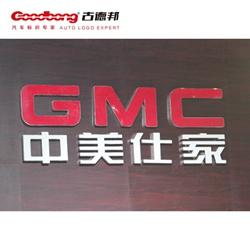GMC中美仕家汽��俗R�酥九贫ㄖ�