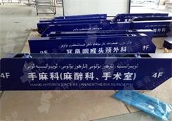 内蒙古医院吊牌灯箱