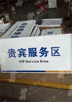 上海某�y行吊牌
