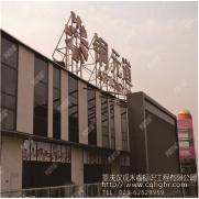 重庆金辉.铜元道商业标识-楼顶大字