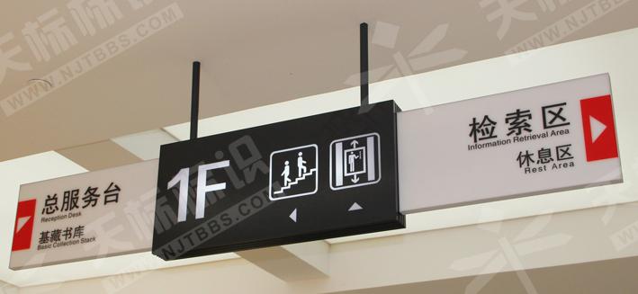 南京晓庄学院图书馆吊牌