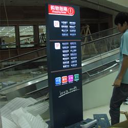广州超市导视牌