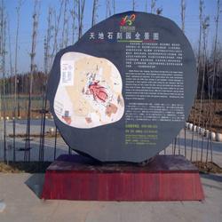 梅州景区斜面落地牌