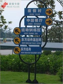 度假村去向指示牌