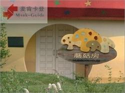 东方绿洲度假村个性科室牌