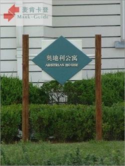 东方绿洲指示牌