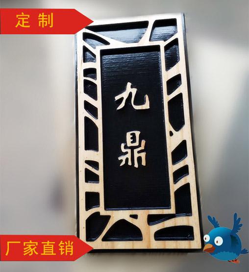 重慶笨鳥定製科室牌門牌