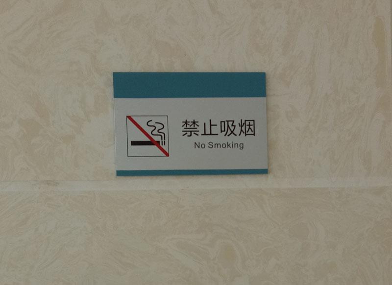 �l康制�-禁止吸��