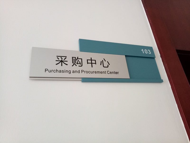�l康制�-科室牌