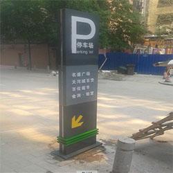 广州天河停车场标识牌