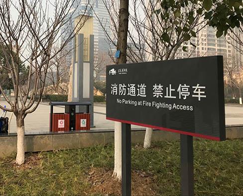 安徽博物院-消防通道