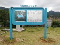 深圳水库标牌