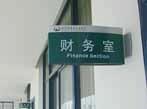 深圳市��肯卡登供���X合金科室牌