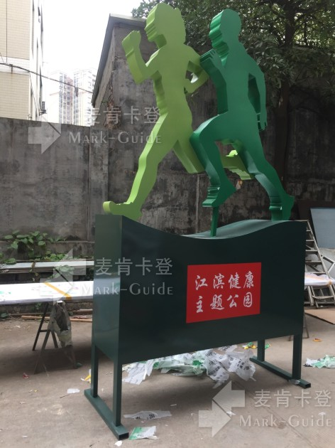 深圳龙华健康绿道标牌