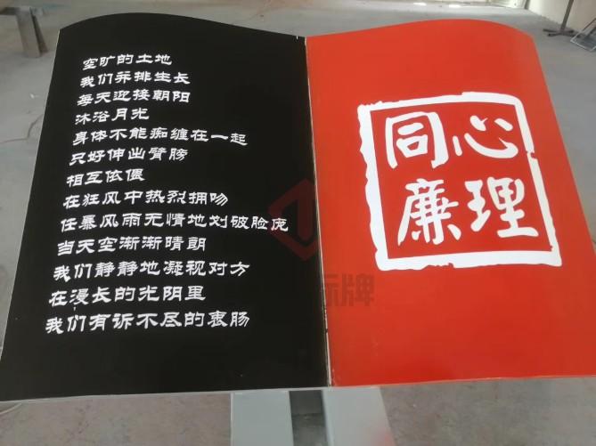 党建指示牌公告栏标识