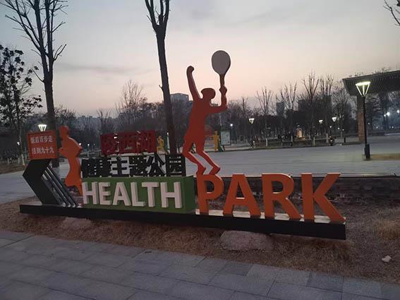 安徽合肥主题公园标识牌