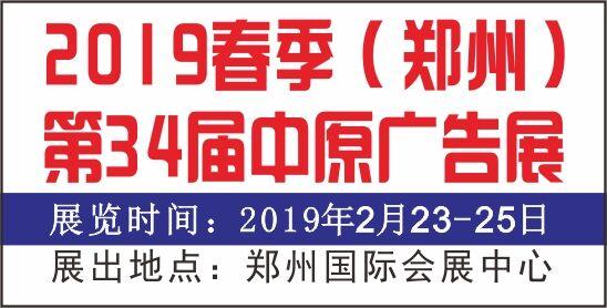 2019春季郑州中原展展会