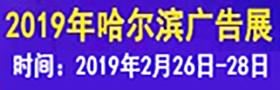 2019年第六届哈尔滨四新展