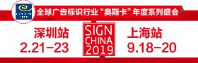 深圳国际标识展