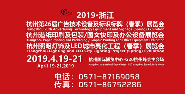 浙江技术设备及标识标牌展览会