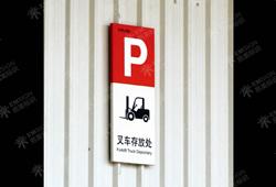 工业导视系统提示牌